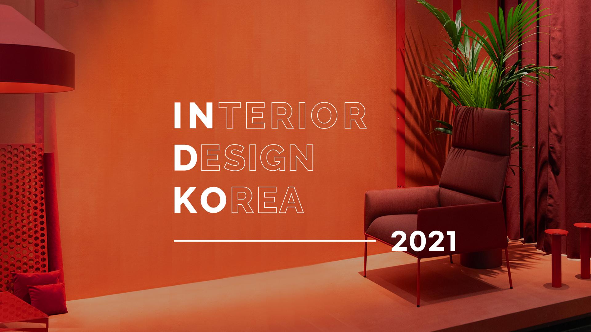 공간 #인테리어 와 #디자인에 대한 인사이트 '인테리어디자인코리아 2021'